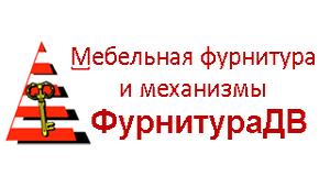 Фурнитура ДВ